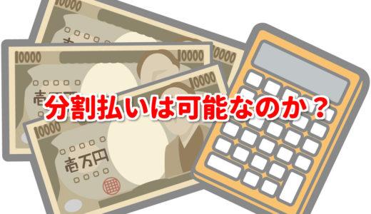 【差額はいくら?】雲のやすらぎプレミアムは分割払いは可能なのか?使えるクレジットカードは?