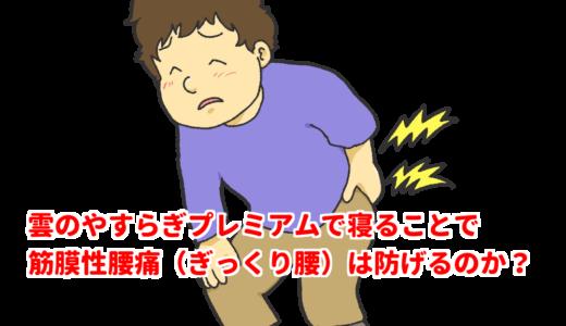 雲のやすらぎプレミアムは筋膜性腰痛(ぎっくり腰)を防ぐことができるのか?
