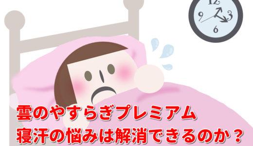 雲のやすらぎプレミアムは寝汗の悩みを解消してくれる?口コミもあるのかも調べてみた