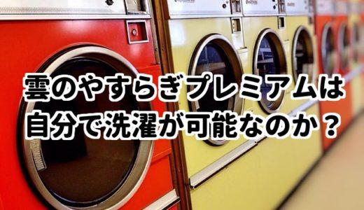 雲のやすらぎプレミアムは洗えるのか?自宅で洗濯や防臭・お手入れの方法は?