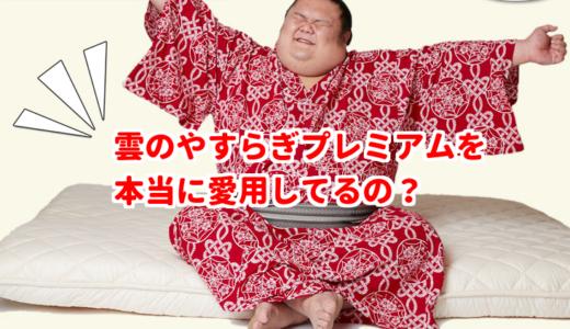 雲のやすらぎプレミアムはお相撲さん(千代丸関)が本当に愛用しているのか?