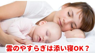 【添い寝OK?】雲のやすらぎプレミアムは赤ちゃんにとって安全な敷布団である5つの理由
