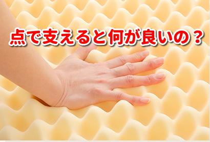 【マツコCM】点で支えるマットレス(敷布団)はなぜ腰痛に効果があるのか?
